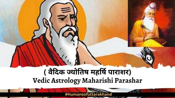 Vedic Astrology Maharishi Parashar