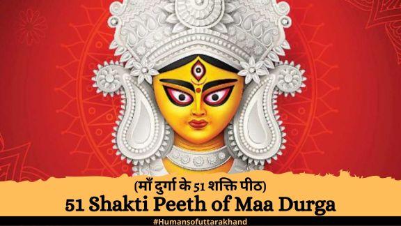 51 Shakti Peeth of Maa Durga