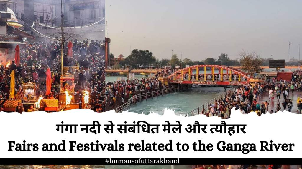 Fairs and Festivals related to the Ganga River