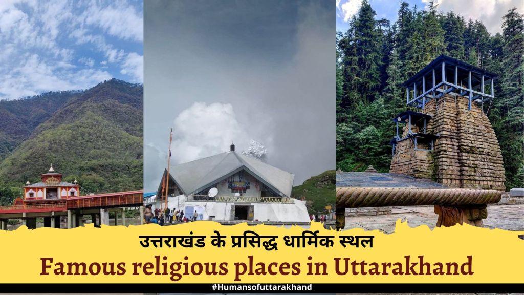 Famous religious places in Uttarakhand