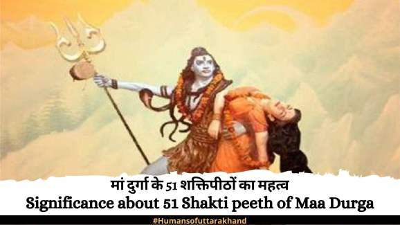 Significance about 51 Shakti peeth of Maa Durga