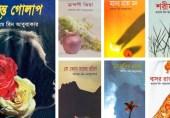 دلوں کی دھڑکنیں تیز کرتے ہوئے اسلامی رومانوی ناول
