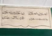 شاہ است حسین، بادشاہ است حسین