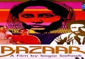 ہندوستان کی چند اسلامی فلمیں
