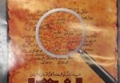 مشاہیر علم و ادب کے سرقوں کا محاسبہ: 'اثبات 'کی ایک اور جرأت مندانہ پیشکش