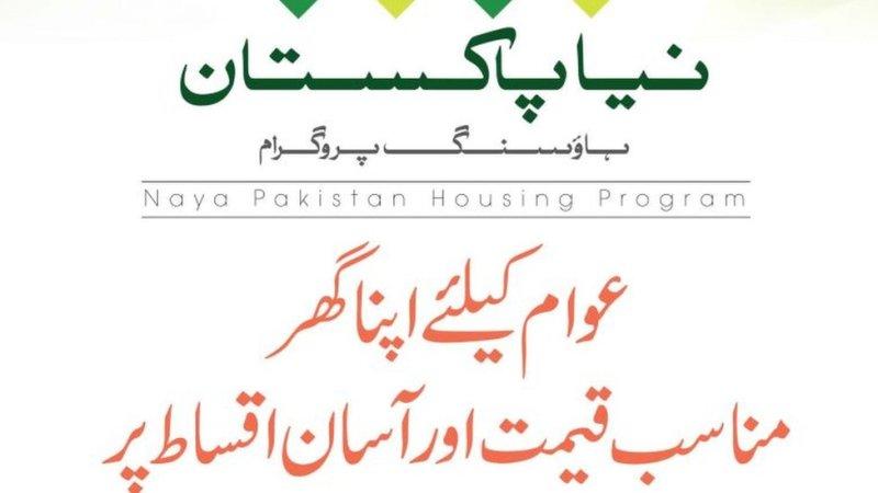 پاکستان میں سستے مکانات