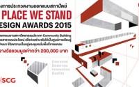 ตราช้าง เอสซีจี ประกวด A Place WE Stand Design Award 2015