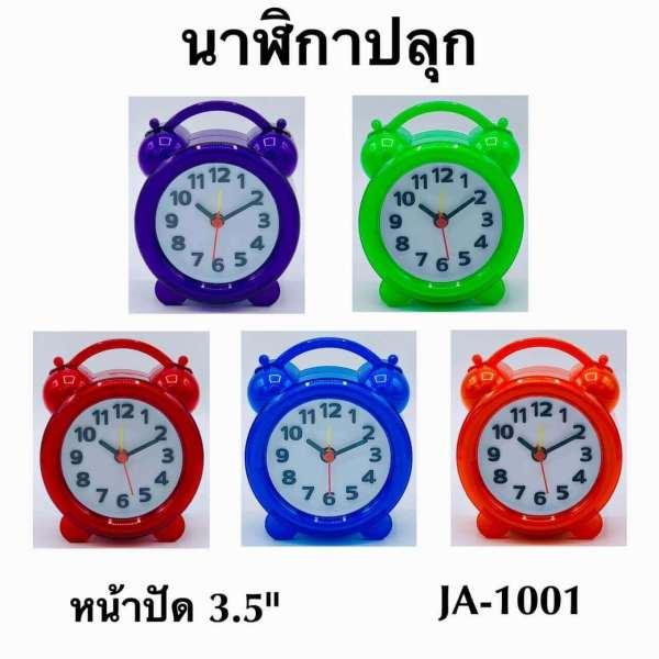 นาฬิกาปลุกขนาดหน้าปัด 3.5 นิ้ว ทรงกระดิ่ง รุ่น JA-1001