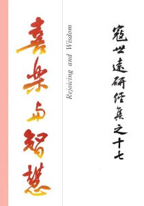 Read more about the article 寇世遠研經集 17.喜樂與智慧