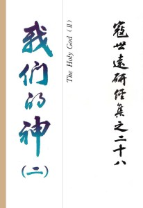 Read more about the article 寇世遠研經集 28.我們的神(二)