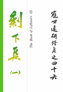 Read more about the article 寇世遠研經集 46.剩下集(一)
