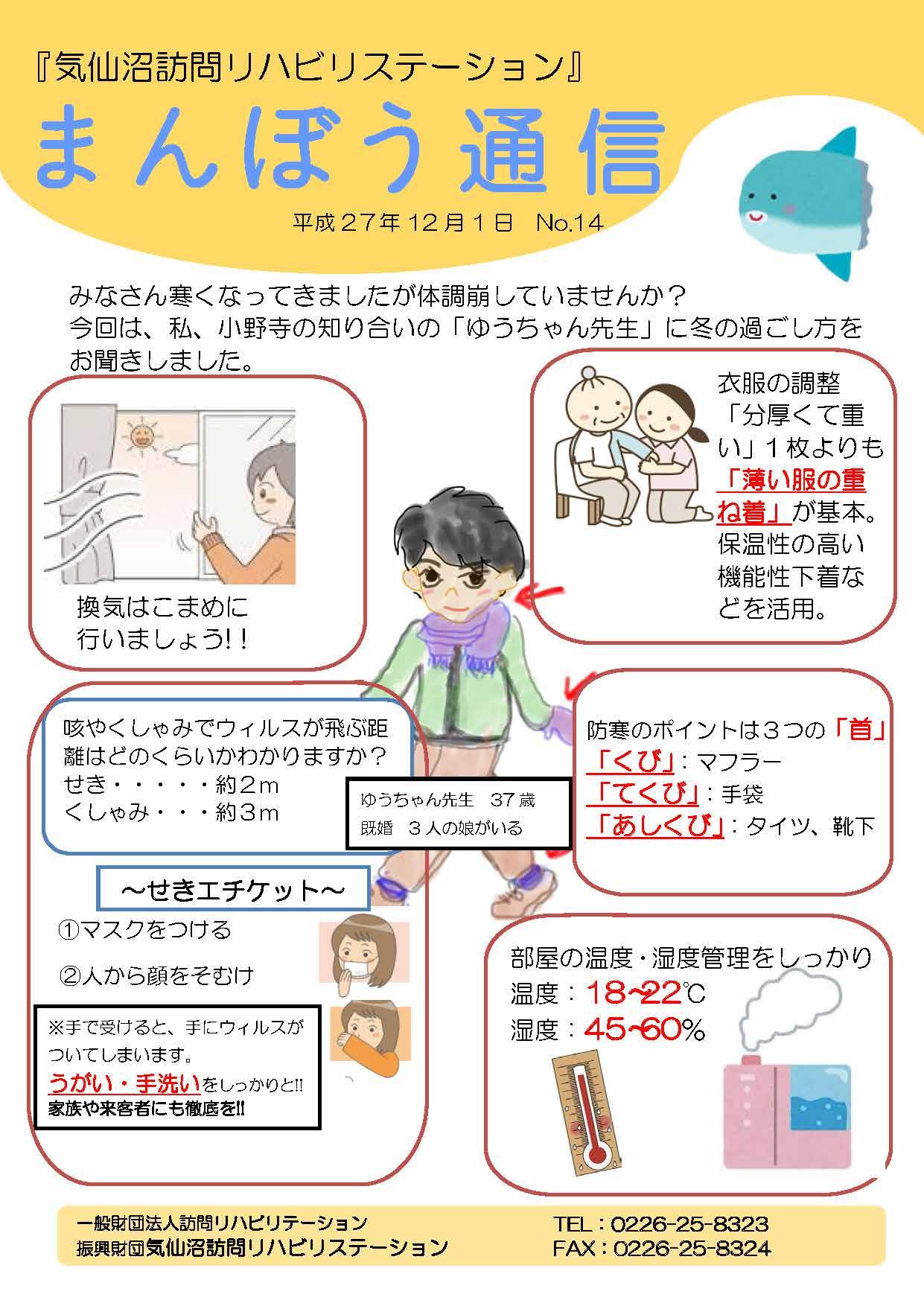 まんぼう通信No.014