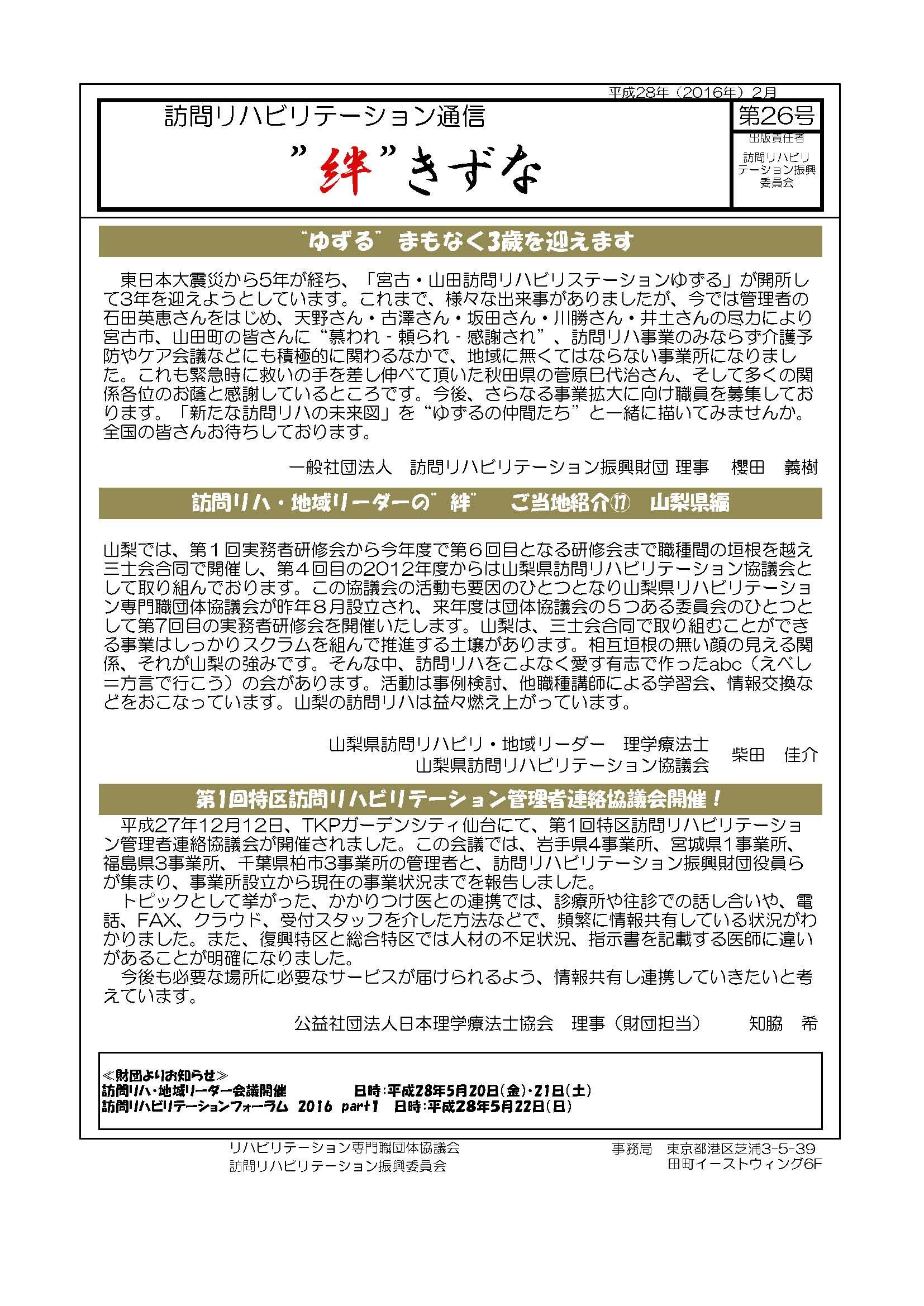 広報誌第26号