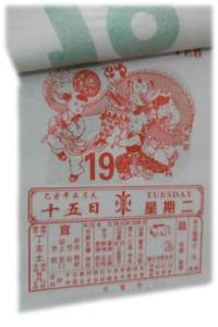 China's 48th Century – The Chinese Calendar | HWAO Consulting