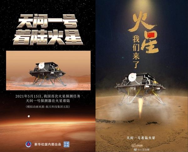 rover cinese