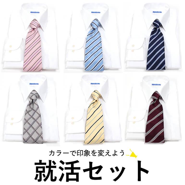 ワイシャツ ネクタイ 就活 セット
