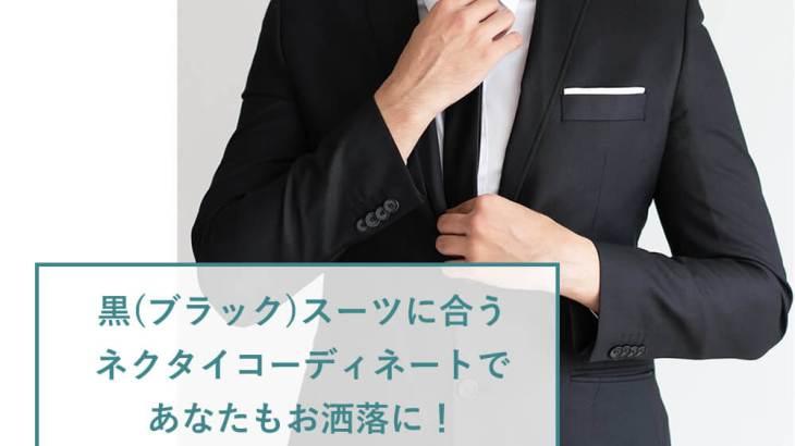 黒スーツ ネクタイ コーディネート