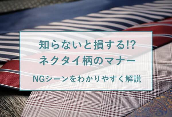 知らないと損する!?ネクタイ柄のマナー|NGシーンをわかりやすく解説