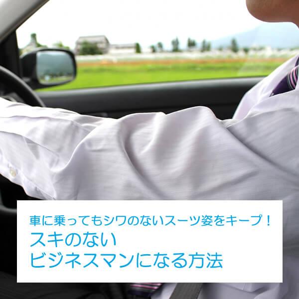 車に乗ってもシワのないスーツ姿をキープ!