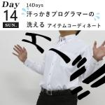 汗っかきプログラマーの[洗えるアイテムコーディネート] day14