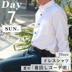 夏の7dayドレスシャツ「着回しコーデ術」 日曜日