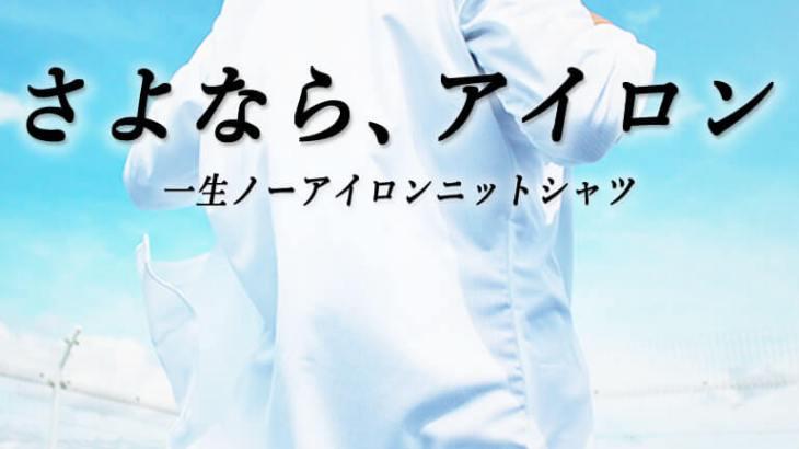 ポロシャツとは?肌触りやポロシャツの着こなしやコーディネート方法も紹介!!