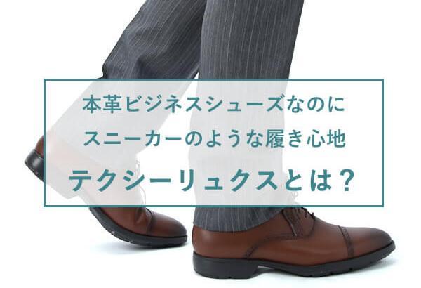 革靴なのにスニーカーのような履き心地のテクシーリュクスとは?