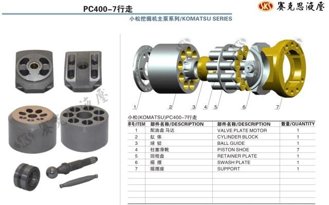 Запчасти к гидронасосам Komatsu серии PC400-7 TRAVEL MOTOR