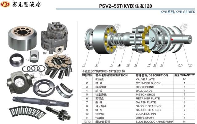 Запчасти к гидронасосам KAYABA и SUMITOMO серии PSV2-55T(KYB) для Sumitomo 120