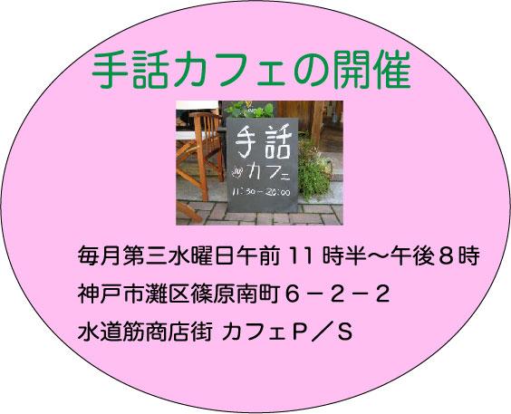 手話カフェの開催 毎月第三水曜日午前11時半~午後8時 神戸市灘区篠原南町6-2-2 水道筋商店街 カフェP/S
