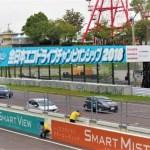 全日本エコドライブチャンピオンシップ2018