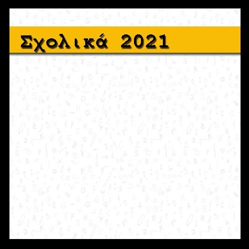 Σχολικά 2021