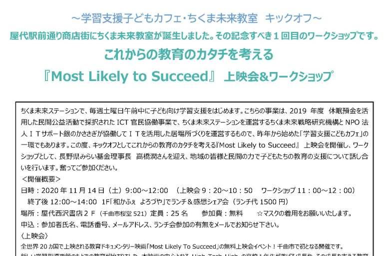 これからの教育のカタチを考える<br>『Most Likely to Succeed』 上映会&ワークショップ