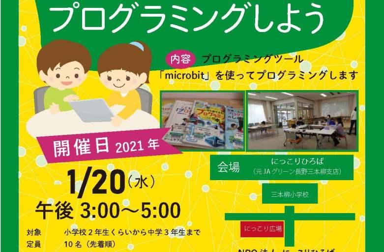 長野市三本柳 にっこり広場 プログラミング教室