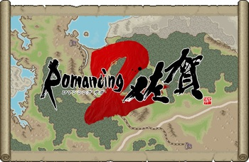 ロマンシング佐賀2