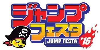 ジャンプフェスタ2016