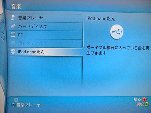 20051211xbox3602.jpg
