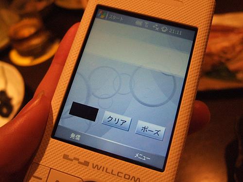 20060730es1.jpg
