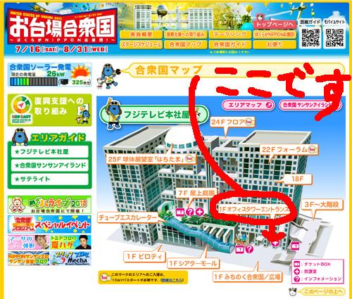 20110721odaiba2.jpg