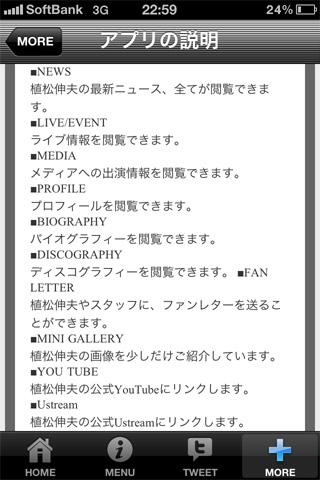 20110802uematsu2.jpg