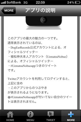 20110802uematsu3.jpg