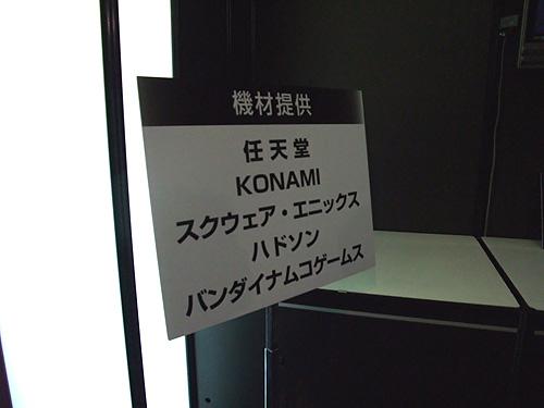 東京ゲームショウ2008