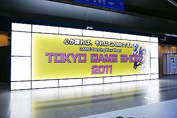 20110918tgs.jpg