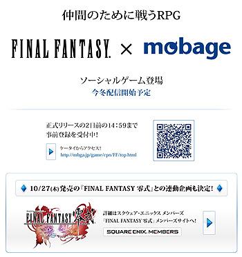 20111027ffmobage.jpg
