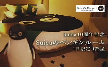 20111207suica.jpg