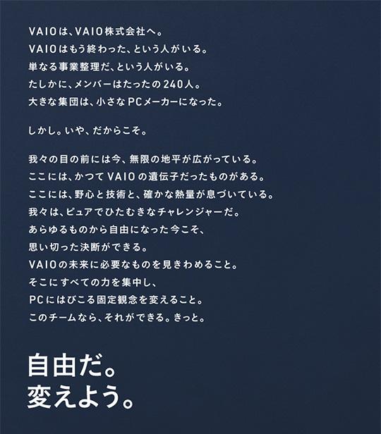20140701vaio1.jpg