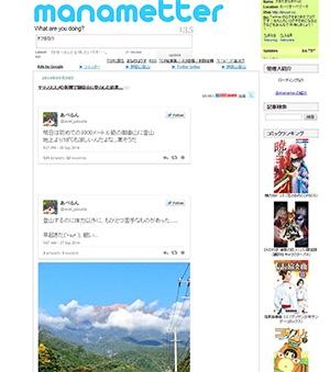 20140928mitake.jpg