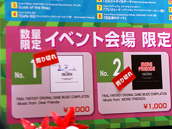 TGS2011_urikire_bueeen.jpg