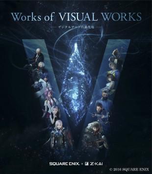 ヴィジュアルワークス
