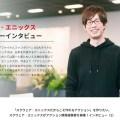 スクエニ新規AAAタイトルの鯨岡氏にインタビュー!